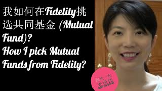 第45期:如何在Fidelity挑选共同基金 (Mutual Fund)?How to pick Mutual Fund from Fidelity?
