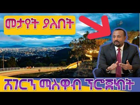 Ethiopia: ሰበር – የኢትዮጵያ ልክ – የዶ/ር ዐቢይ ዘጋቢ ፊልም ተለቀቀ – ከግቢ እስከ ሀገር | Ye Ethiopia Lik Documentary Film