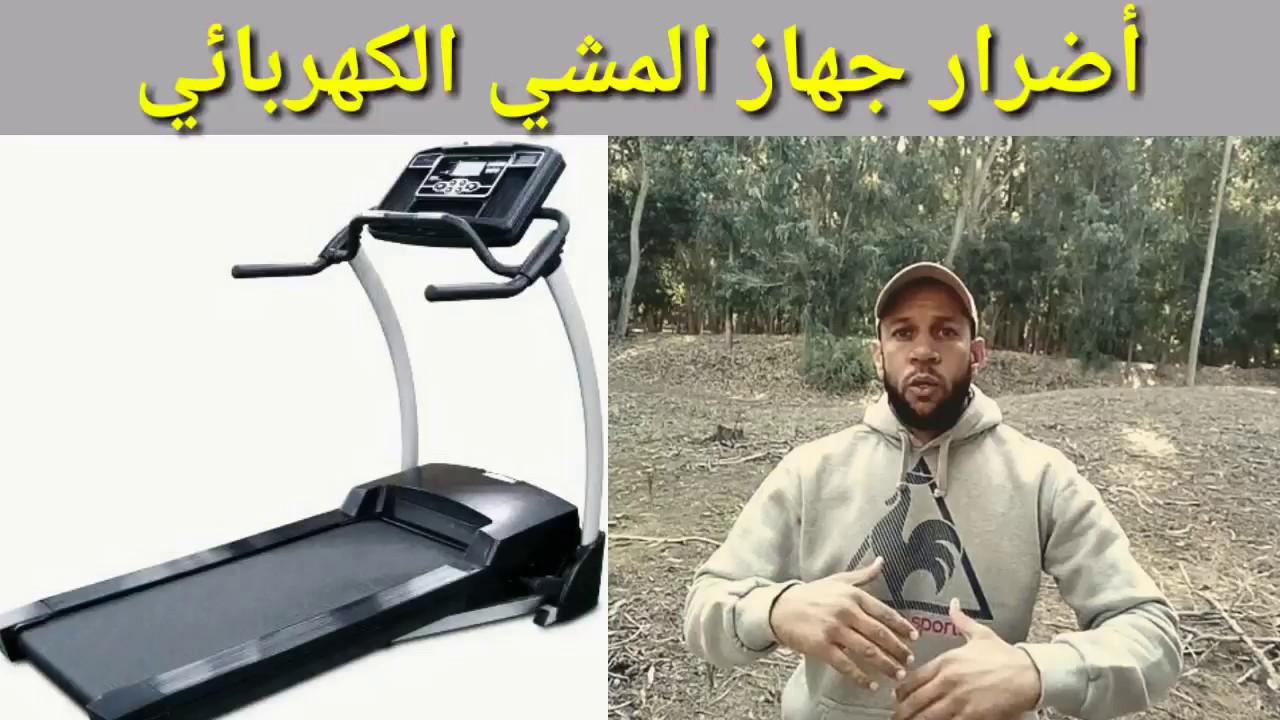 a0f7eee87 هل جهاز المشي الكهربائي له أضرار ؟؟!! شاهد الجواب - YouTube