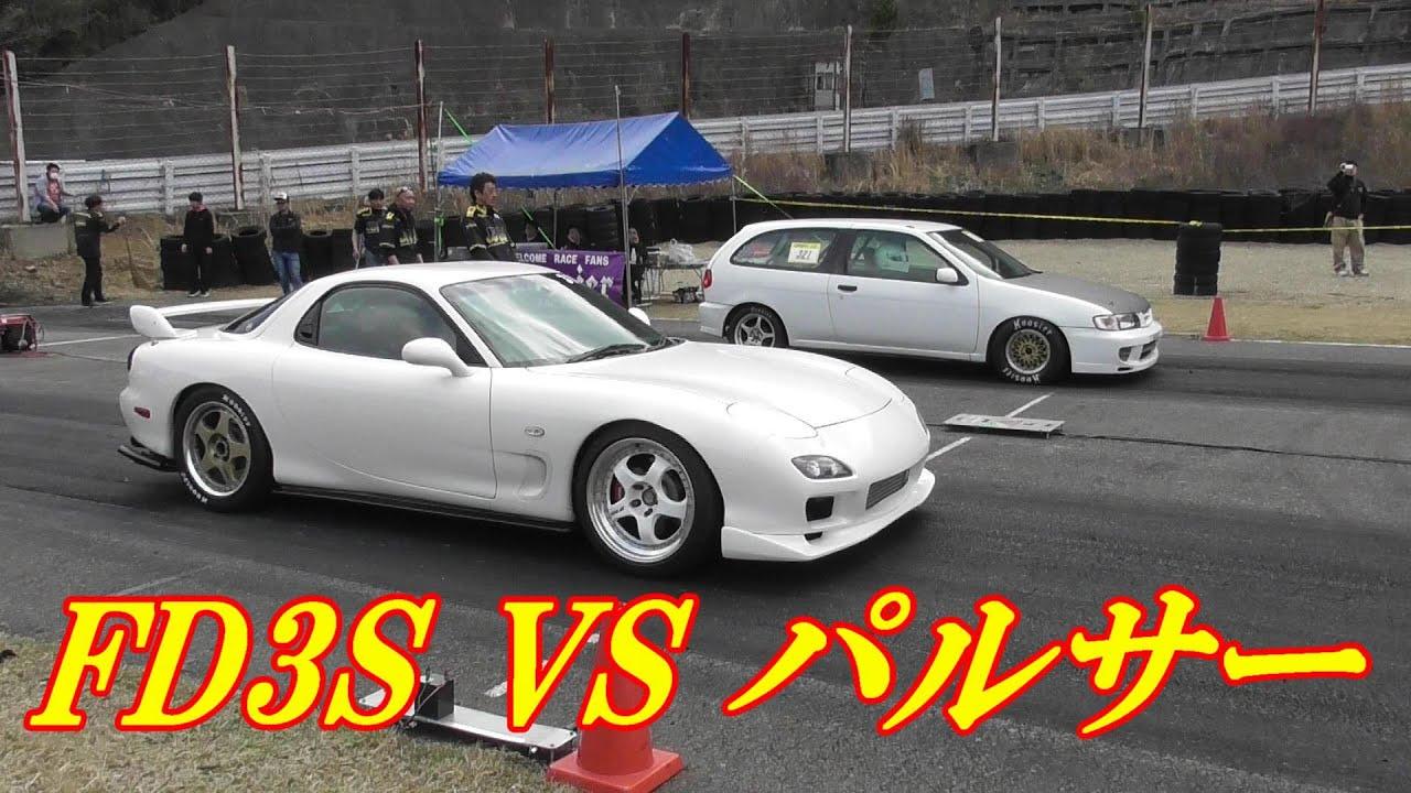 FD3S  VS パルサー ドラッグレース