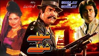 SHOLAY HI SHOLAY - SULTAN RAHI & ANJUMAN -  OFFICIAL PAKISTANI MOVIE