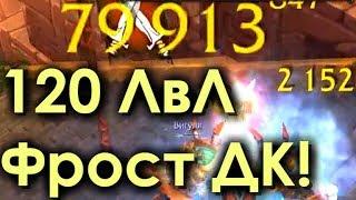 Фрост ДК на 120 ЛвЛ в Battle for Azeroth! Проверка Боем!