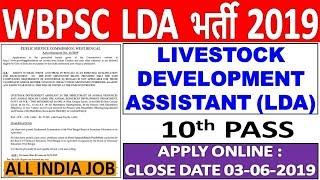 WBPSC LDA Recruitment 2019 || WBPSC Livestock Development Assistant Online Form 2019 || 10th Pass