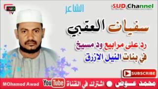 الشاعرسفيان العقبي : يرد على مرابيع ود مسيخ في بنات النيل الازرق