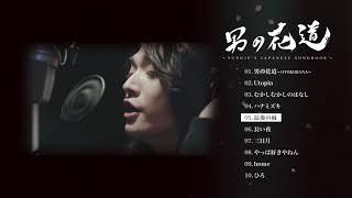 ソンジェ from SUPERNOVA 「男の花道 ~SUNGJE'S JAPANESE SONGBOOK~」全曲ダイジェスト