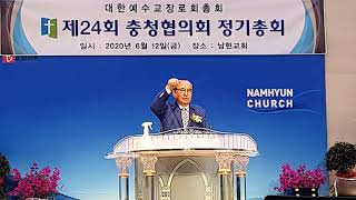 (사랑방송)충청협의회 24정기총회 송영식 목사 대표회장…