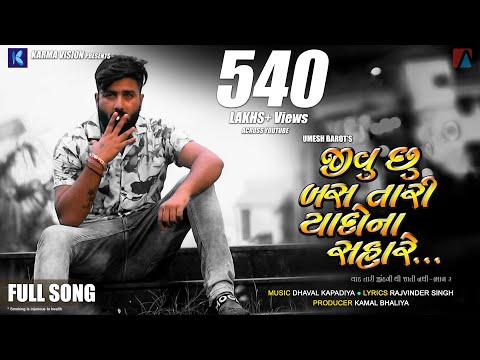 Eklo Mane Meli Gaya Kona Re Sahare · Umesh Barot · Dhaval Kapadia · New Gujarati Song 2020
