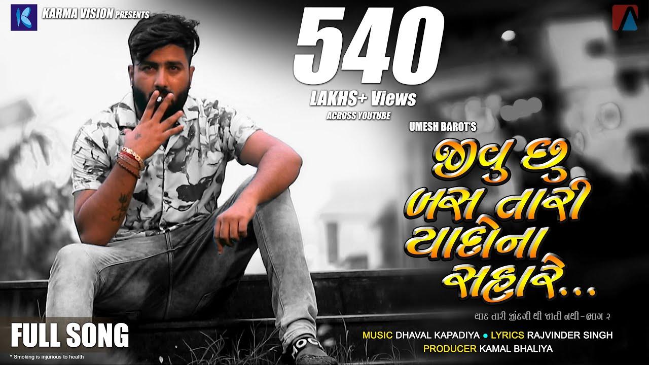 Download Eklo Mane Meli Gaya Kona Re Sahare · Umesh Barot · Dhaval Kapadiya · New Gujarati Song 2021