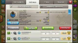 У нас новый клан!!!. (clash of clans)