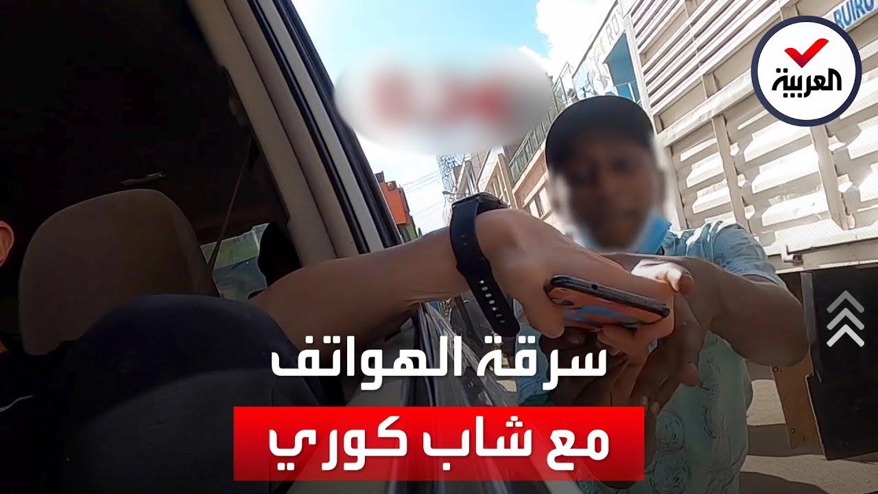 صورة فيديو : شاب كوري يعرض هاتفه الذكي للسرقة