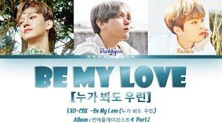 EXO-CBX (첸백시) - Be My Love (누가 봐도 우린) Lyrics/가사 [Han/Rom/Eng]