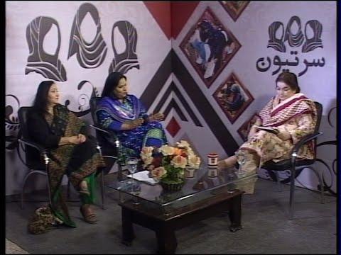 Awami Awaz Program | Role of women in Art, Literature & History | Sartyoon | 22-03-2017