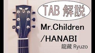 TAB解説 Mr.Children「HANABI」Fingerstyle solo guitar By龍藏Ryuzo