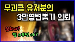 [리니지2M] 무과금 3만다야 대리뽑기 레전드방송!