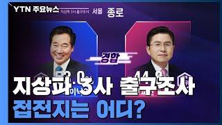 서울 종로 이낙연 vs. 황교안 '경합'...출구조사 …