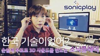 한국 기술이었어? 손쉽게 무료로 3D 사운드를 만드는 앱, 소닉플레이!