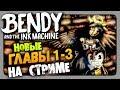 Bendy And The Ink Machine Прохождение на стриме ОБНОВЛЕННЫЕ ГЛАВЫ 1 3 mp3