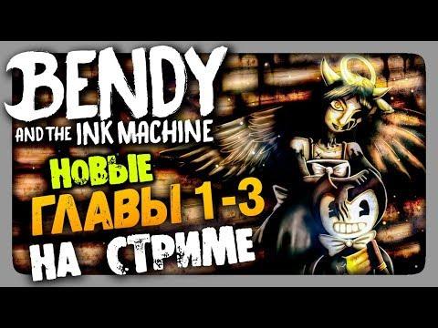 Bendy And The Ink Machine Прохождение на стриме 🔴 ОБНОВЛЕННЫЕ ГЛАВЫ 1-3