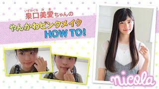 ニコ㋲ビューティー動画#24/泉口美愛ちゃんのやんかわピンクメイク HOW TO!