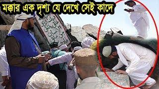 নবী সঃ যেখানে ধ্যান করত সেই হেরা গুহার এক দৃশ্য mecca live | jabale nur pahar makkah