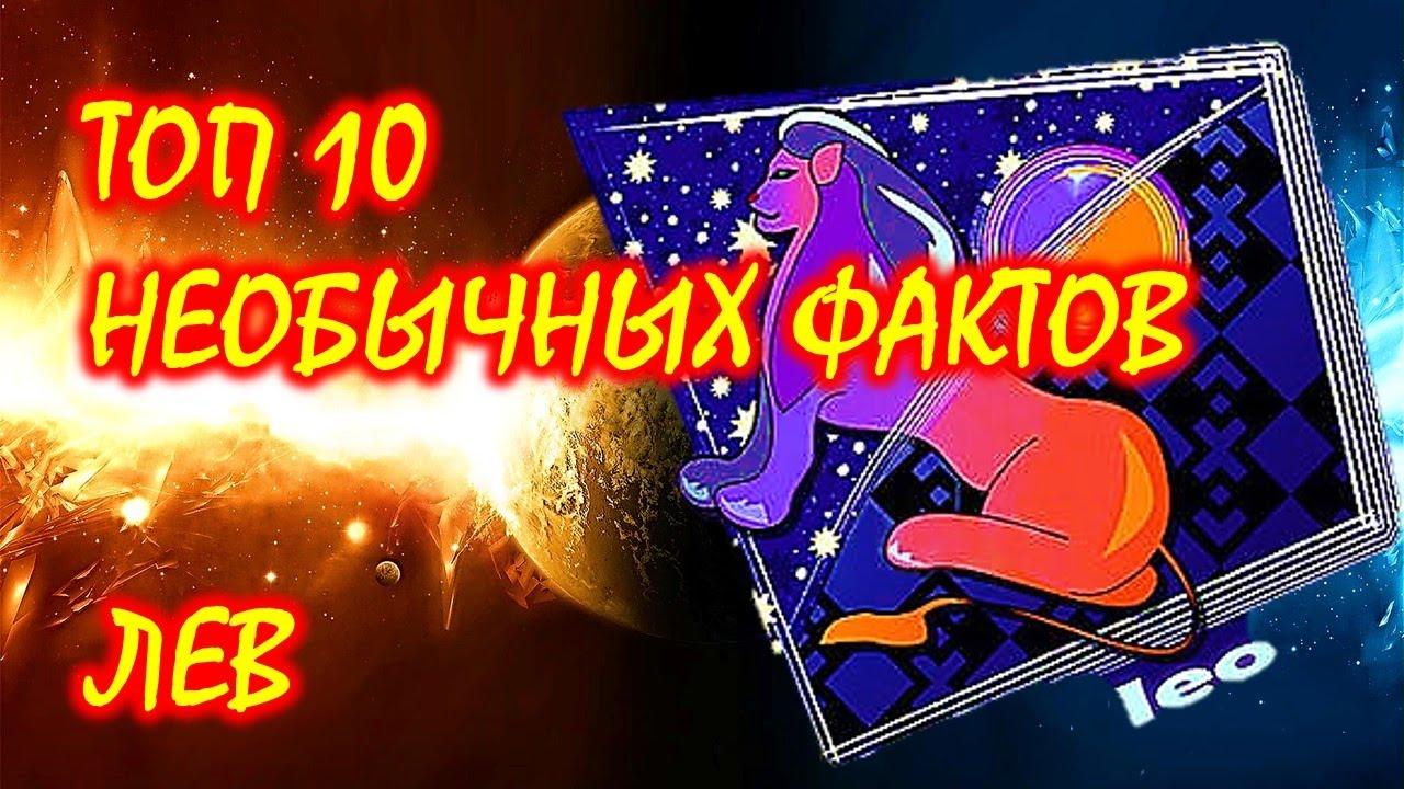 ТОП 10 необычных фактов о Знаке Зодиака Лев