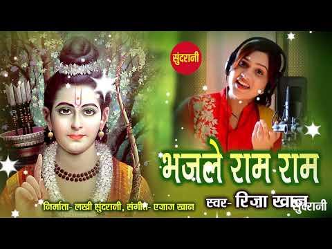 Bhajale Ram Ram - भजले राम राम - Riza Khan - Ajaz Khan 09425738885 - Lord Ram - Audio Song