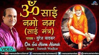 Om Sai Namo Namah (Suresh Wadkar)