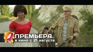 Кавказская пленница (2014) HD трейлер | премьера 21 августа