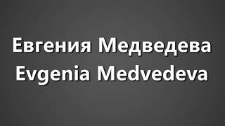 How To Pronounce Евгения Медведева Evgenia Medvedeva