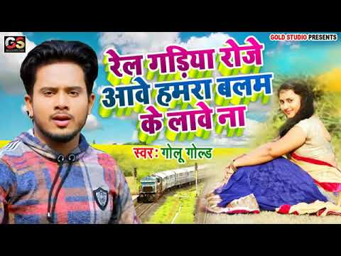 #Golu Gold Ka 2019 Ka Sabse SuperHit Dj Song #Rail Gadiya Roje Aawe Hamara Balam