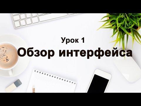Видео уроки по quik