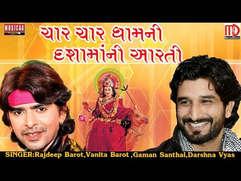 Char Char Dhamni Dashamani Aarti|Popular Devotional Song| Gaman Santhal Rajdeep Barot