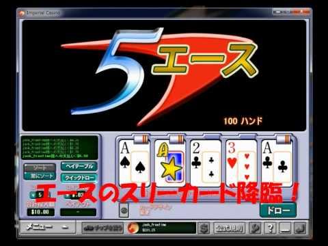 灼熱ビデオポーカー、「ファイブエース」|Five Aces Video Poker