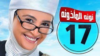 مسلسل نونة المأذونة - بطولة حنان ترك -الحلقة السابعة عشر |Nona AlM2zona - Hanan Tork - Ep 17 - HD