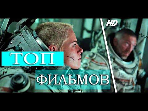 ТОП КРУТЫХ НОВЫХ ФИЛЬМОВ 2020, КОТОРЫЕ  УЖЕ ВЫШЛИ В HD!!! (НОВИНКИ КИНО) (ТОП ФИЛЬМОВ)