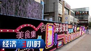 《经济半小时》撬动新消费 带来新希望 20200608 | CCTV财经