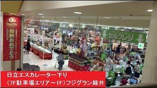 日立製作所エスカレーター下り(7F駐車場エリア~1F) フジグラン緑井 広島市