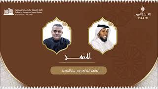 برنامج المنهج ، مع د. محمد بيشي ، حول المنهج القرآني في بناء العقيدة - 04