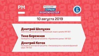 Диалог на равных с Дмитрием Шелухиным, Тиной Бережной и Дмитрием Котовым