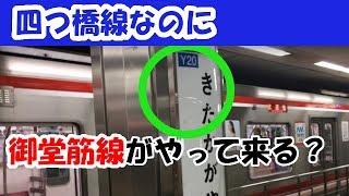 四つ橋線に御堂筋線の車両がやって来た!地下鉄 北加賀屋駅2018/2/15 OsakaSubway Yotsubashi Line