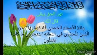 بإذن الله:ذكر الله بأسماءه الحسنى(مكرر) ...الشيخ خيرالدين عبد لله
