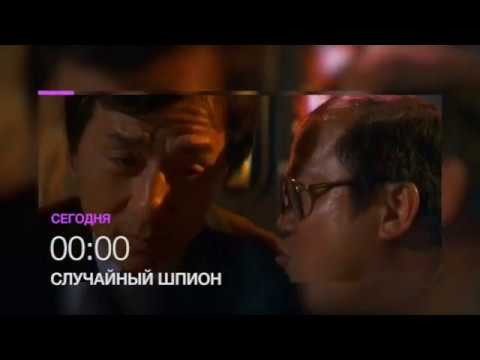 Джеки Чан в комедийном боевике Случайный шпион