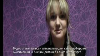 Биоэпиляция и бикини-дизайн - видео отзыв