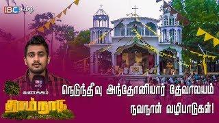 நெடுந்தீவு அந்தோனியார் தேவாலயம் நவநாள் வழிபாடுகள்!!! | Vanakkam Thainadu 20-06-2018 | IBC Tamil TV