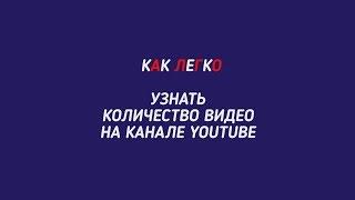 КАК ЛЕГКО узнать количество видео на канале YouTube?