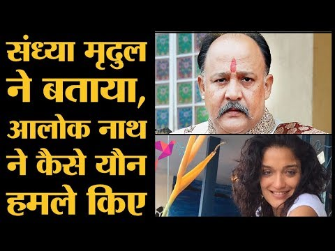 Alok Nath पर अब Sandhya Mridul ने लगाया Sexual Harassment का आरोप l The Lallantop