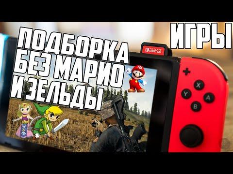 Подборка игр на Nintendo Switch | ТОП