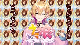 【ウマ娘】アグネスタキオン1億人チャレンジ #1【成瀬鳴/にじさんじ】