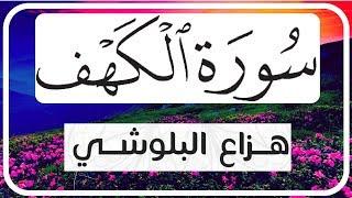 سورة الكهف كاملة بصوت القارئ الشيخ هزاع البلوشي مكتوبة بحروف كبيرة