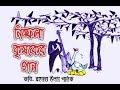 নিষ্ফলা কৃষকের গান| Nesfola Krishoker Gan| Badrul Ahsan Khan| Rahmat Ullah...